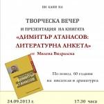 Копие от 24.09 D Atanasov