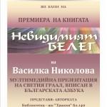 17.10 V.Nicolova
