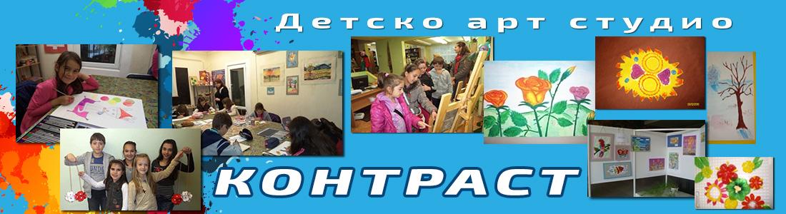 детско арт студио Контраст